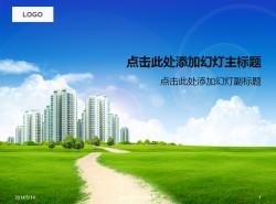 蓝天白云绿色草地之一座绿色城市PPT模板下载