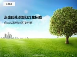 城市的氧吧之生命之树PPT模板下载