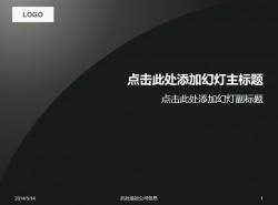 黑色质感简约PPT模板下载
