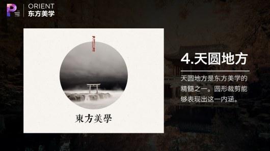 【私家P学院05】东方美学
