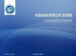 华东理工大学PPT模板