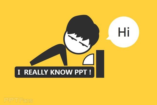 深入剖析PPT个性图表制作——我懂个P系列教程第五季