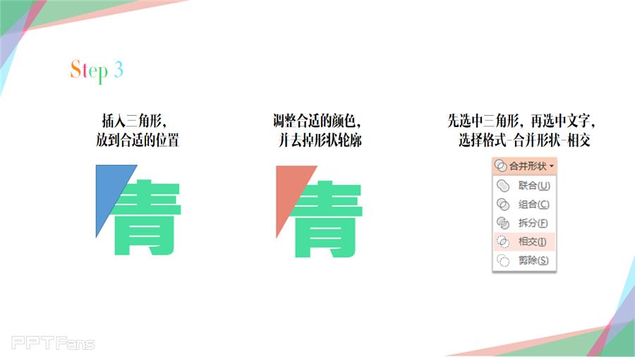 妙用形状制作缤纷色彩字   步骤一: 使用文本框输入文字,下图效果为