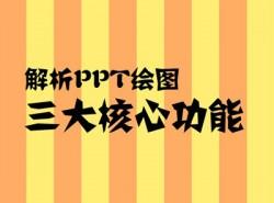 三分钟教程(159):解析PPT绘图三大核心功能