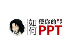 """如何使你的PPT""""B格十足""""PPTX源文档下载"""