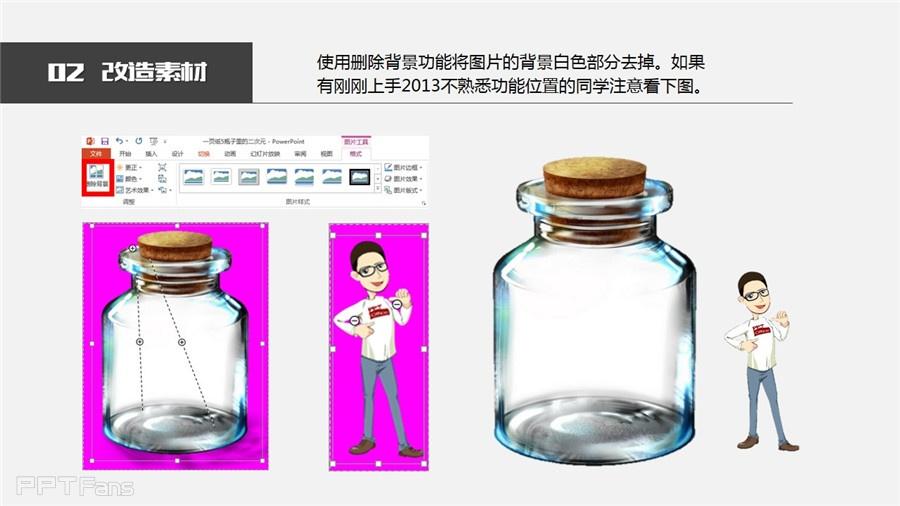 三分钟教程(158):瓶子里的小乾坤