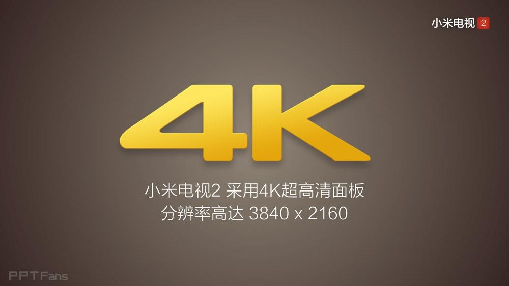 小米电视2兼小米平板发布会视频与ppt下载