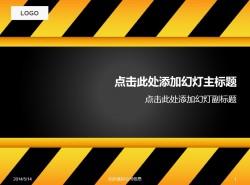 黄黑斜线之工业行业PPT模板