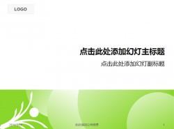 绿色圆形图案ppt模板