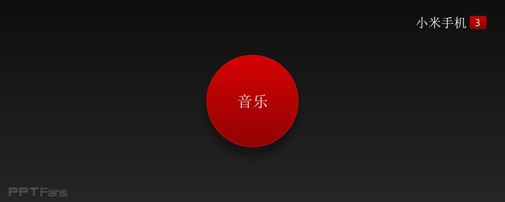 小米3发布会ppt下载