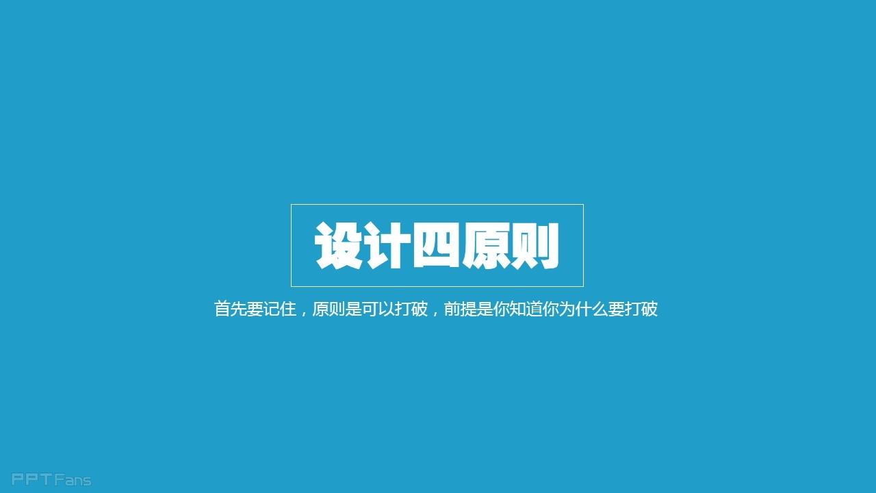 ppt扁平化风格设计手册ppt教程(pptx源文件下载)