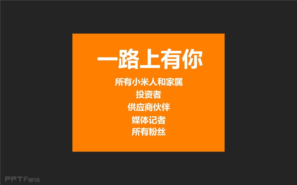 小米1手机发布会ppt