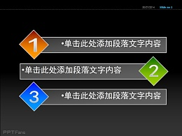 彩色数字符号列表PPT素材下载