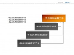阶梯式文字说明PPT模板下载