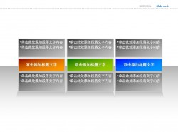 彩色便签三部分说明PPT素材下载