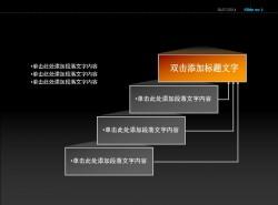 阶梯式总分关系ppt模板下载