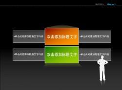题目居中两部分图示PPT模板下载
