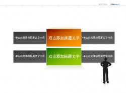 整齐两部分图示PPT模板下载