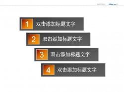 数字符号四部分PPT素材下载