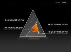 独特内嵌三角形PPT素材下载
