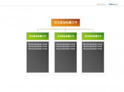 总分关系三图解便签PPT素材下载 | PPT设计教程网
