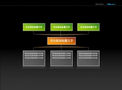 三部分树状结构图PPT素材下载