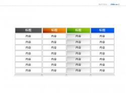 四部分简单图表PPT素材下载