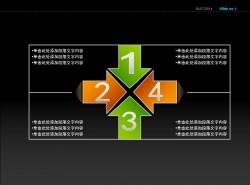 箭头组合十字形图示PPT模板下载