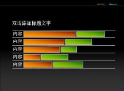 彩色条形图PPT模板下载