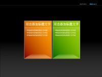 橙绿色两部分便签PPT素材下载