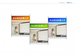 自定义图片三部分图示PPT模板下载