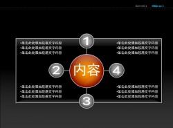 总分关系圆形四图示PPT模板下载
