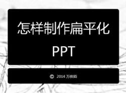 PPT扁平化风格制作教程