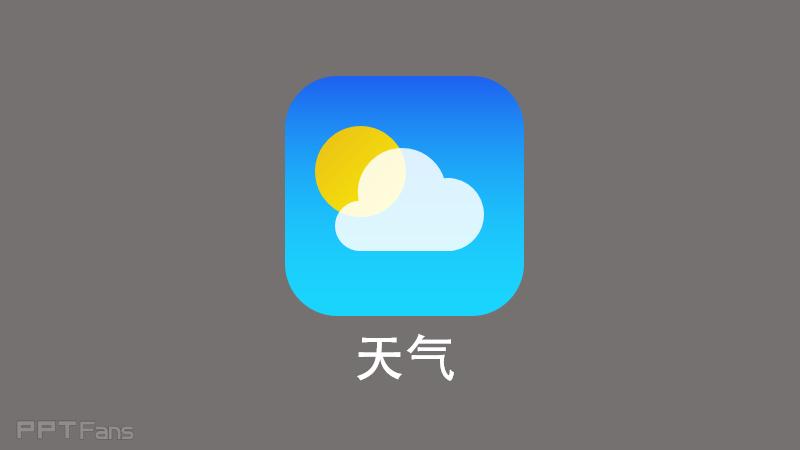 用ppt临募苹果ipnone ios界面