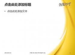 我爱PPT之黄色渲染PPT模板下载