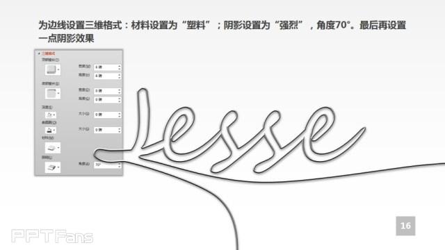 三分钟教程(169):PPT制作鼠标创意文字效果教程