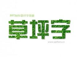 三分钟教程(170):PPT制作草坪字效果