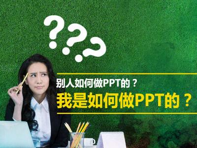 你是如何做PPT的?