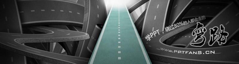 学PPT,绕过80%的人都会走的弯路