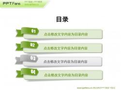 个性标签PPT目录模板下载