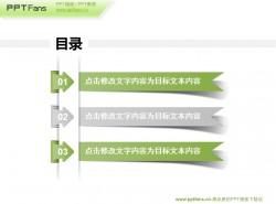 立体彩带PPT目录页模板免费下载