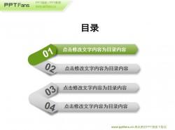 链条状PPT目录模板下载