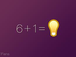 用6+1模式写出更出色的文案