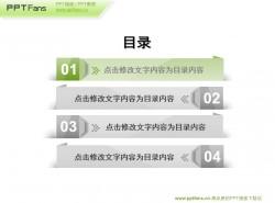 圆角标签PPT目录页模板免费下载