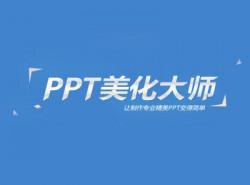 PPT美化大师下载