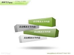 立体感超强的立方条列表ppt素材模板下载