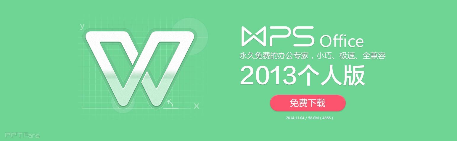 wps office 2013办公软件免费下载