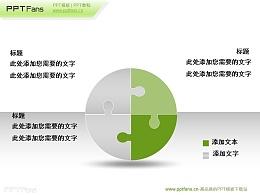 四象限围成一个圆的拼图ppt素材下载