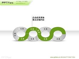 一环扣一环的锁链状ppt素材下载