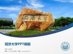 同济大学PPT模板下载
